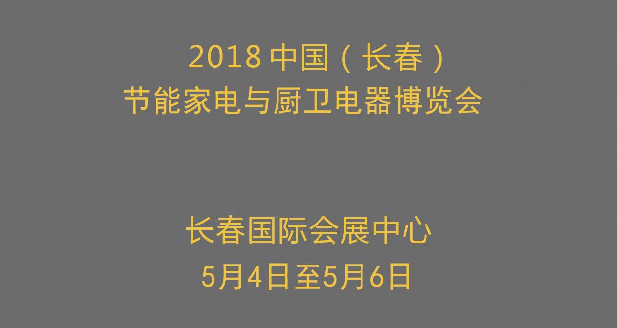 2018中国长春节能家电与厨卫电器博览会