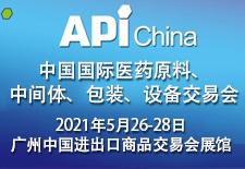 2021中国国际医药原料、中间体、包装、设备交易会