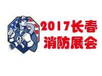2017吉林(长春)第十五届国际社会公共安全产品展览会