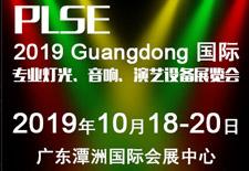 2019广东国际专业灯光、音响、演艺设备展览会