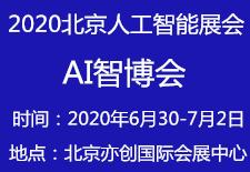 2020第六届北京国际人工智能产品展览会(AI智博会)