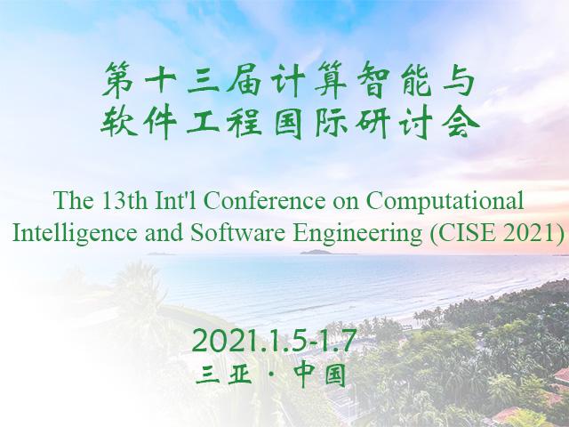 第十三届计算智能与软件工程国际研讨会(CISE 2021)