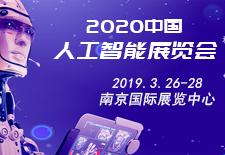2020中国人工智能展览会