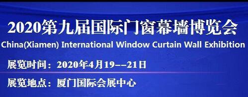 2020厦门国际门窗幕墙展览会