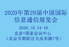 2020年第29届中国国际信息通信展览会
