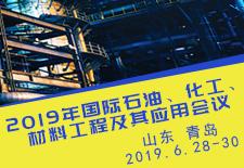 2019年国际石油、化工、材料工程及其应用会议