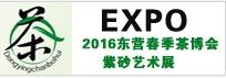 2016山东东营国际春季茶博会