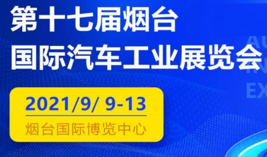 2021第17届烟台国际汽车工业展览会