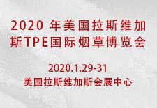 2020 年美国拉斯维加斯TPE国际烟草博览会