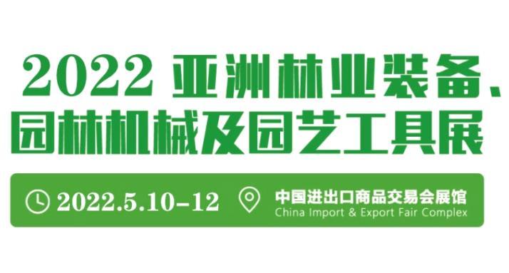 2022第14届广州林业装备、园林机械及园艺工具展览会
