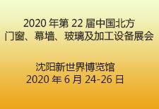 2020年第22届中国北方门窗、幕墙、玻璃及加工设备展会