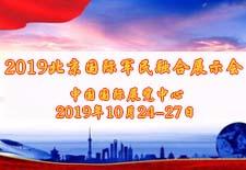2019北京国际军民融合展示会