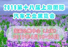2019第十八届上海国际汽车工业展览会
