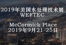 2019年美国水处理技术展WEFTEC