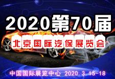 2020第70届北京国际汽保展览会