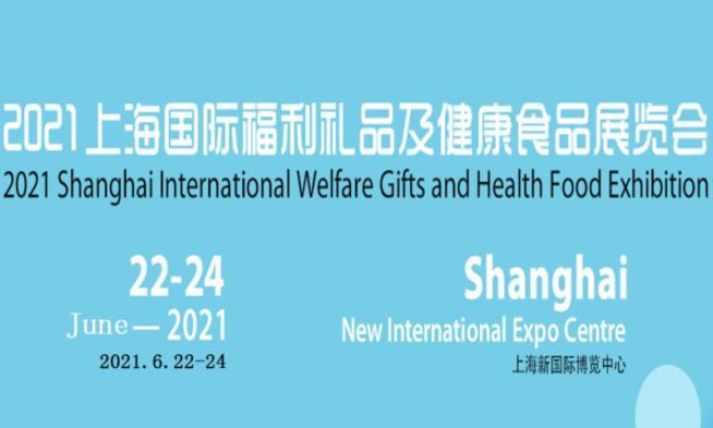 2021年上海国际福利礼品及健康食品展览会