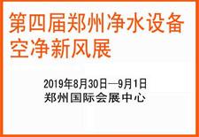 2019第四届郑州净水展、空净新风展