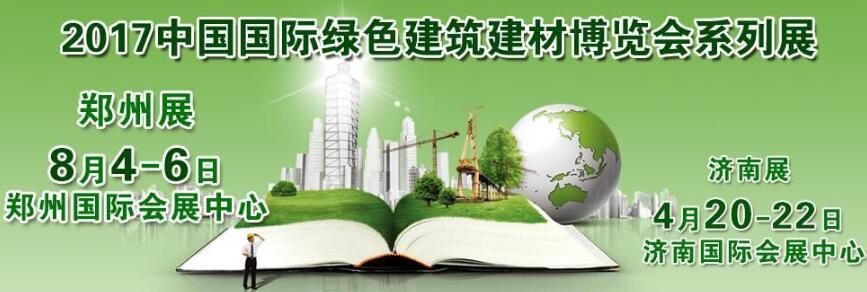 2017第12届中国郑州国际绿色建筑建材博览会