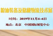 2019北京粮油装备及储藏物流技术博览会
