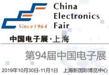 2019年秋季第94届中国上海电子展