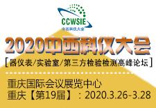 2020第19届重庆科学仪器与实验室装备国际博览会 暨第三方检验检测认证机构展+第25届仪器仪表与测量控制展