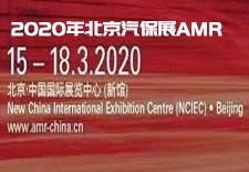 2020年北京汽保展AMR