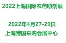 2022上海国际农药助剂展览会