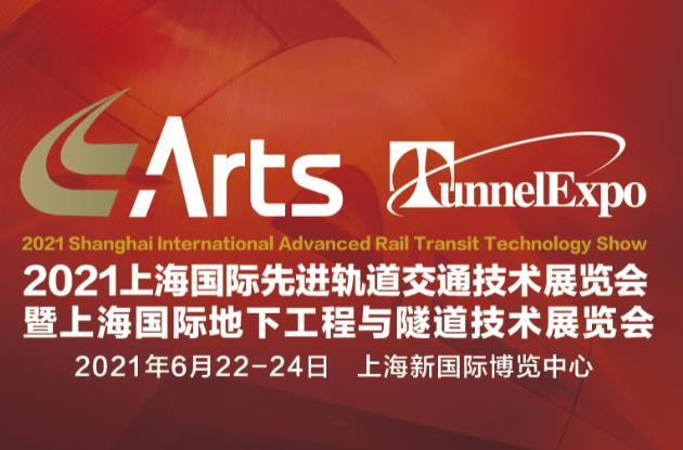 2021上海国际先进轨道交通技术展览会