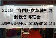 2018上海国际皮革鞋机缝制设备博览会