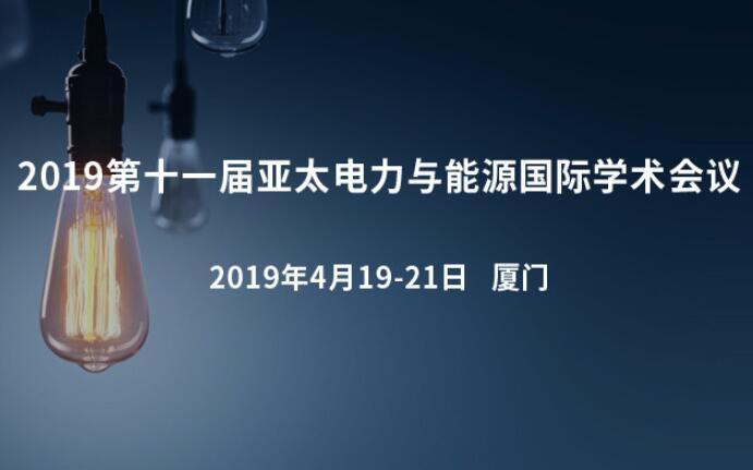 2019第十一届亚太电力与能源国际学术会议