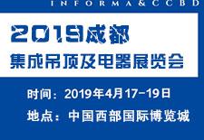 2019成都集成吊顶及电器展览会