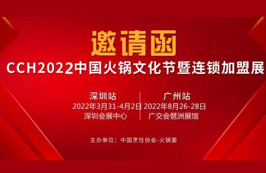 2022中国火锅文化节-2022中国火锅展