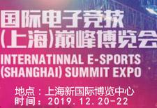 2019国际电子竞技(上海)巅峰博览会