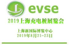 2019上海充电桩展览会