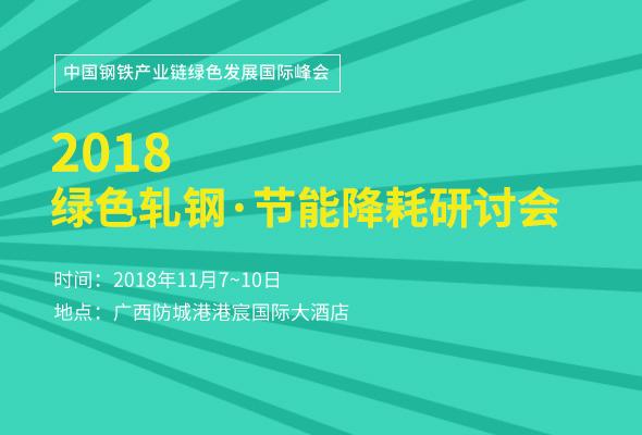 2018绿色轧钢·节能降耗专题会议
