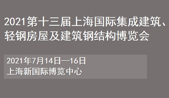 2021第十三届上海国际集成建筑、轻钢房屋及建筑钢结构博览会