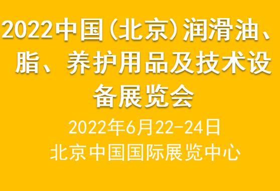 2022中国(北京)润滑油、脂、养护用品及技术设备展览会