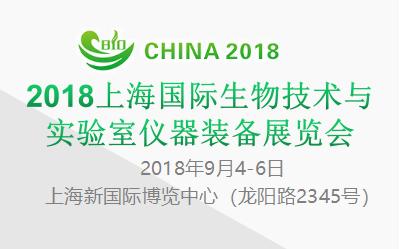 2018上海新濠天地娱乐赌场生物技术与实验室仪器装备展览会