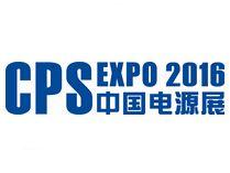 2016(第二十二届)中国国际电源展览会