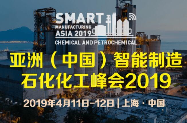 2019亚洲(中国)智能制造石化化工峰会