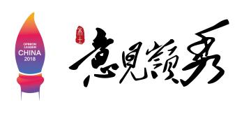 """2018""""意见嶺秀""""中国本土品牌展"""