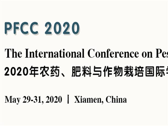 农药、肥料与作物栽培国际学术研讨会(PFCC 2020)