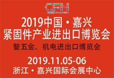 2019中国(嘉兴)紧固件产业进出口博览会 暨五金、机电进出口博览会