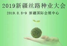 2019新疆丝路种业大会