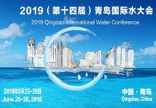 2019(第14届)青岛国际水大会