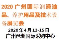 2020广州国际润滑油品、养护用品及技术设备展览会