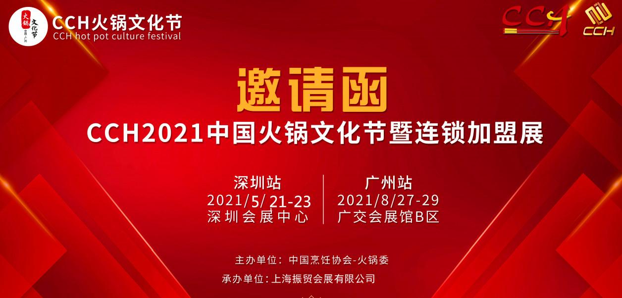 2021中国火锅展