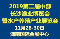 2019第二届中部长沙渔业博览会暨水产养殖产业展览会