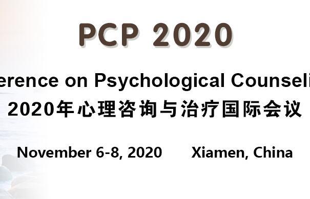 2020年心理咨询与治疗国际会议