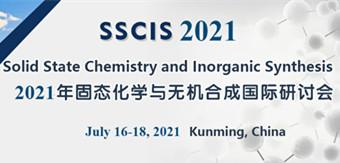 固态化学与无机合成国际研讨会 (SSCIS 2021)